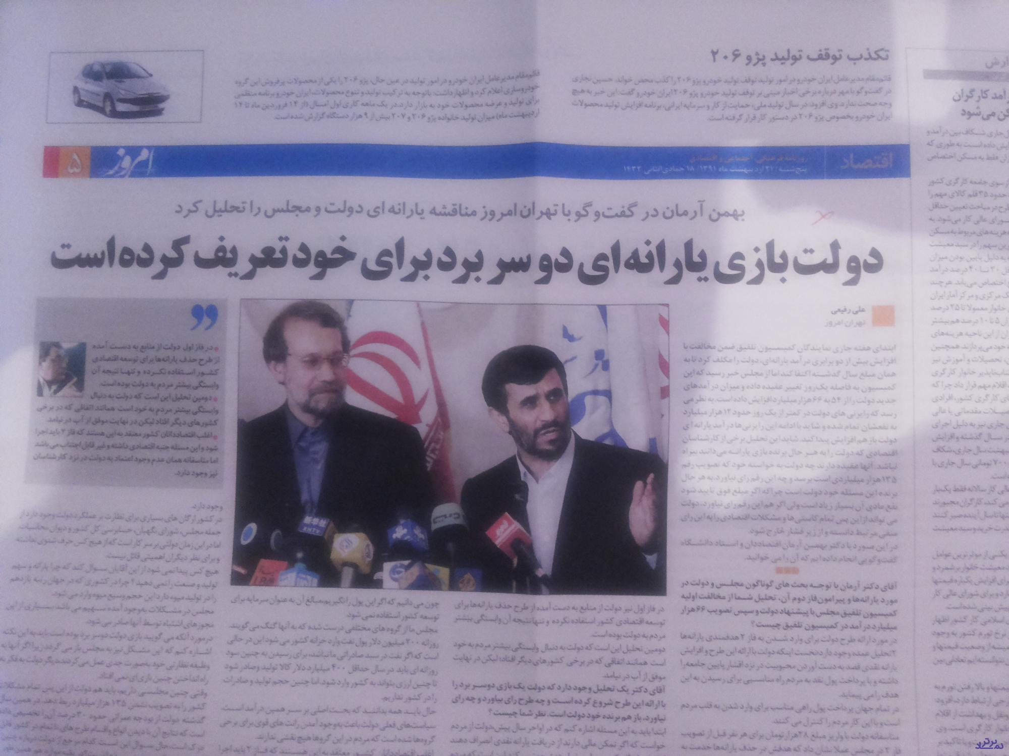 تهران امروز
